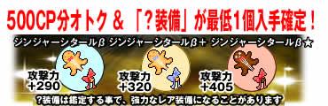 チビクエスト_お楽しみボックス登場_11連バナー!