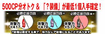 チビクエスト_お楽しみボックス登場_11連バナー応援団旗装備