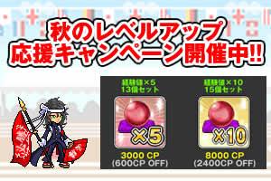 チビクエスト_お楽しみボックス更新、高レベル装備登場!