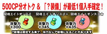 チビクエスト_お楽しみボックス登場_11連バナーヌエ装備