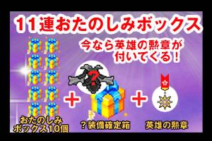 チビクエスト、11連ボックスが更にお得に!「英雄の勲章」が付いてくるお楽しみボックス販売中!