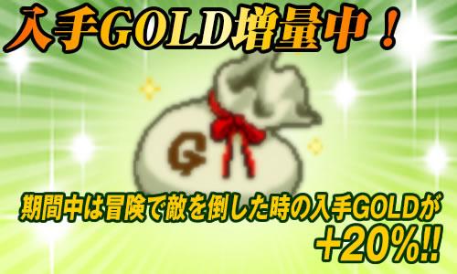 チビクエスト_入手ゴールド1.2倍イベント開催中