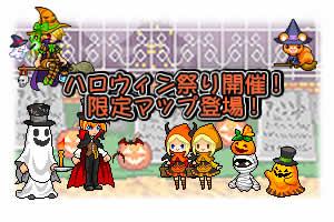 チビクエスト、ハッピーハロウィン!!新マップに結婚衣装!イベント「ハロウィン祭り」開催中!
