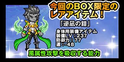 チビクエスト_お楽しみボックス登場_レア装備「逆凪」