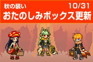 チビクエスト_お楽しみボックス更新オータム装備α!