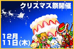 チビクエスト_12月11日クリスマスイベント開催中!
