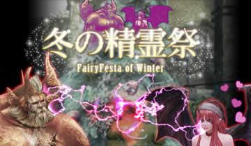 Wizardry Online、大規模なスキル調整を実施!毎年恒例の季節イベント「冬の精霊祭」開催中!