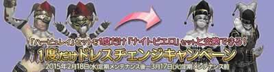Wizardry Online_ナイトピエロ