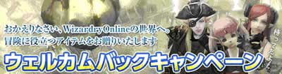 Wizardry Online_カムバックキャンペーン