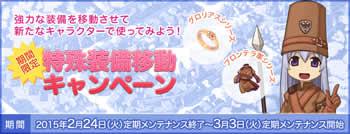 ラグナロクオンライン_「特殊装備移動キャンペーン」開催!