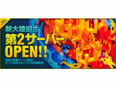 ラカトニア、4/26に新サーバー「第2サーバー」オープン!更にオープン記念イベント開催!