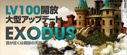 ラカトニア、大型アップデート「EXODUS」実装!レベル上限開放や新MAPなどが登場!