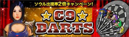 C9(Continent of the Ninth)_C9ダーツ「ソウル」出現率2倍キャンペーン