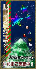 リュートピア_期間限定クエスト「クリスマスツリー」バナー