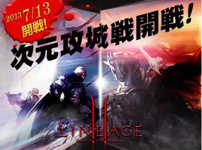 リネージュ2、9周年のメインコンテンツとして次元攻城戦を7月2日に実装を決定!