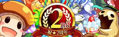 剣と魔法のログレス_豪華アイテム・イベント目白押し!「グランヴェレー大収穫祭」実施中!