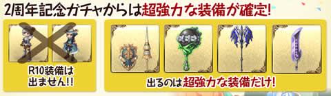 剣と魔法のログレス_期間限定販売「2周年記念ガチャ」