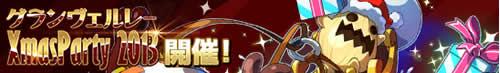 剣と魔法のログレス_クリスマスイベントバナー