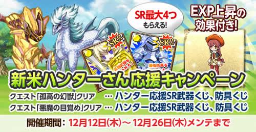 剣と魔法のログレス_新米ハンター応援キャンペーンバナー