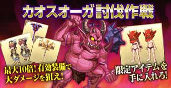 剣と魔法のログレス_イベント「カオスオーガ討伐作戦」バナー