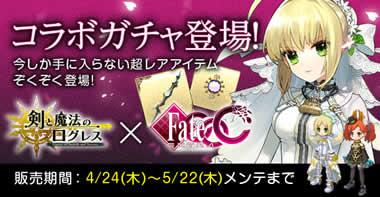 剣と魔法のログレス_人気RPG「フェイト/エクストラ CCC」との期間限定コラボガチャ