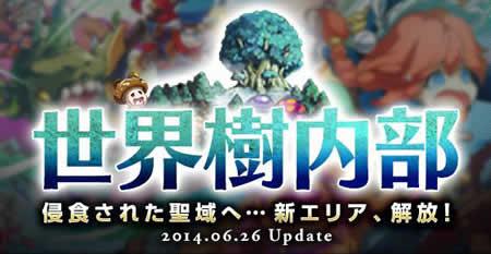 剣と魔法のログレス、新エリア「世界樹内部」追加!