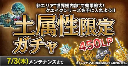 剣と魔法のログレス、土属性限定ガチャ 450LPにて販売!