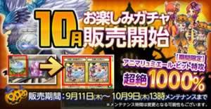 剣と魔法のログレス_10月お楽しみガチャ