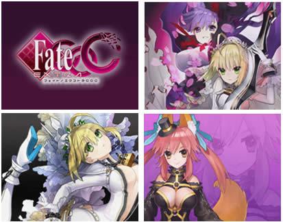剣と魔法のログレス_Fate/EX アバコレ