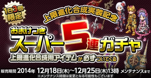 剣と魔法のログレス_「上限進化合成」実装記念「スーパー5連ガチャ」2014年12月18日(木)〜2014年12月25日(木)メンテナンスまで販売
