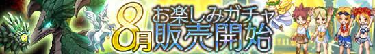 剣と魔法のログレス_「8月お楽しみガチャ」が2015年7月9日から2015年8月13日メンテナンスまで販売