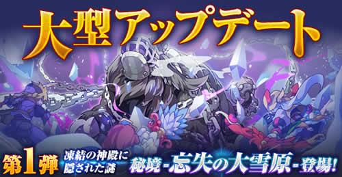 剣と魔法のログレス_大型アップデート第1弾実施!新しい秘境とエピソード公開中!