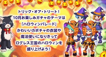 剣と魔法のログレス、「10月お楽しみガチャ」登場!「真・アニマリュミエール」討伐作戦発令!