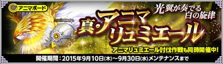 剣と魔法のログレス_討伐作戦新シリーズ「真・アニマリュミエール」登場!