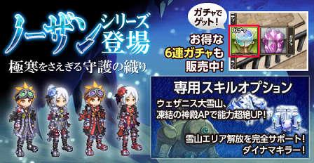 剣と魔法のログレス_新防具「ノーザンシリーズ」