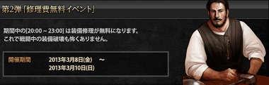 マビノギ英雄伝_修理費無料イベント