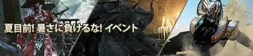 「マビノギ英雄伝」夏目前!暑さに負けるな!イベントバナー