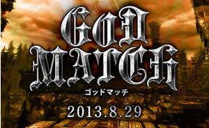 マビノギ英雄伝_大型アップデートで「GOD MATCH」実装