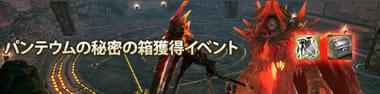 マビノギ英雄伝_2013年10月3日より「パンテウムの秘密の箱獲得イベント」開始!