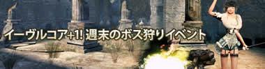 マビノギ英雄伝_イーヴルコア+1!週末のボス狩りイベント開催!