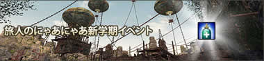 マビノギ英雄伝_「旅人のにゃあにゃあ新学期イベント」