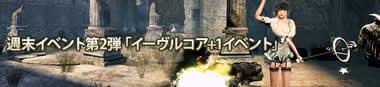 マビノギ英雄伝_週末イベント第2弾「イーヴルコア+1イベント」