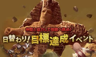 マビノギ英雄伝_「日替わり!目標達成イベント」バナー