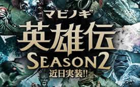 マビノギ英雄伝_超大型アップデート「SEASON2」を近日公開!