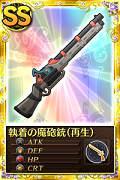 魔法少女まどか☆マギカ_執着の魔砲銃