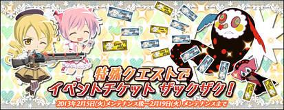 魔法少女まどか☆マギカ_特殊クエストでお菓子の魔女(再生)が大暴れ!
