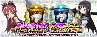 魔法少女まどか☆マギカ_「イベントキュゥべえBOX」