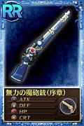 魔法少女まどか☆マギカ_無力の魔砲銃RR