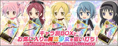 魔法少女まどか☆マギカ_キャラ別BOX