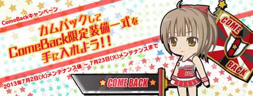 「魔法少女まどか☆マギカ」「ComeBack」キャンペーンバナー